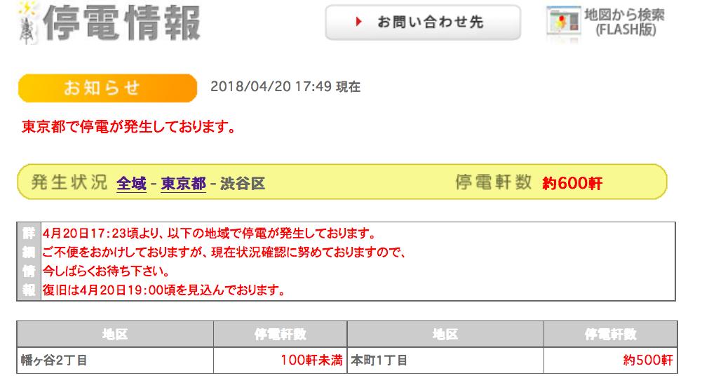 情報 停電 東京 電力