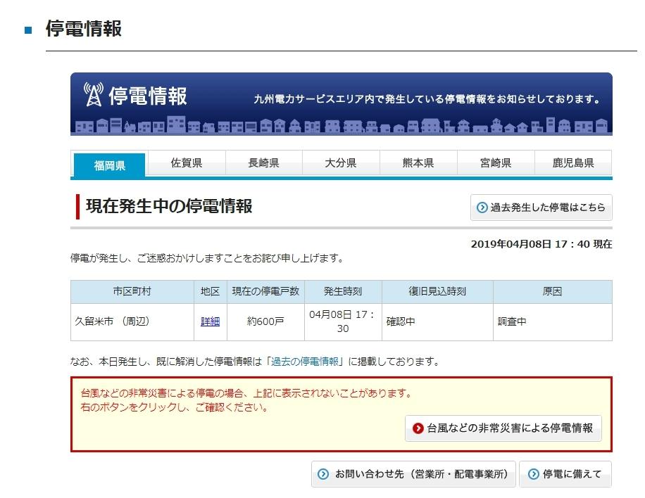 九州電力 停電情報