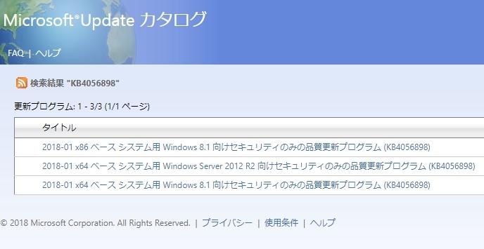 Microsoft Updateカタログから検索できない更新プ …