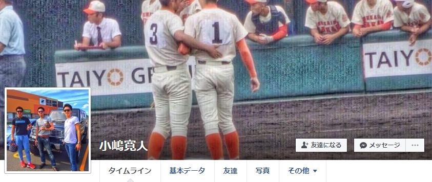 小嶋寛人 faceb…