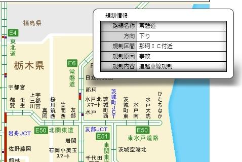 【事故】常磐道下り …