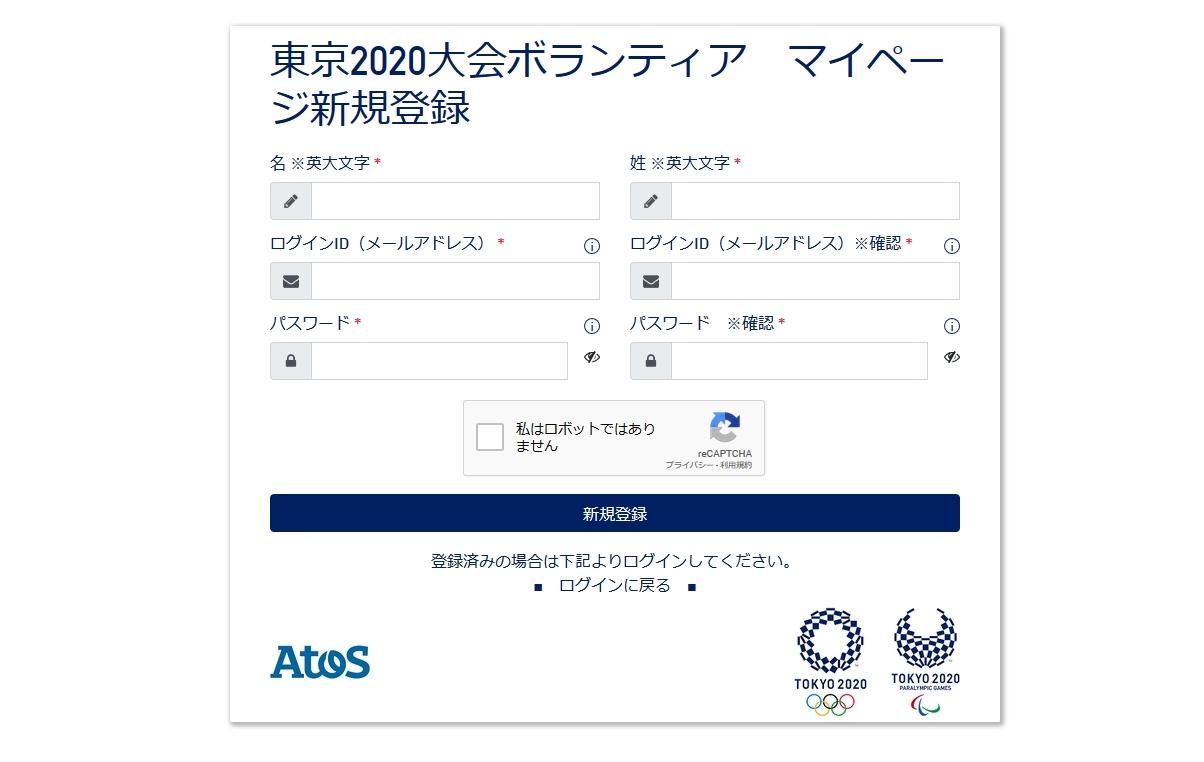 東京2020大会ボラ…