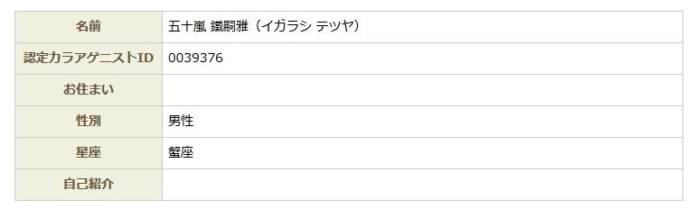 唐揚マップ|日本唐揚…