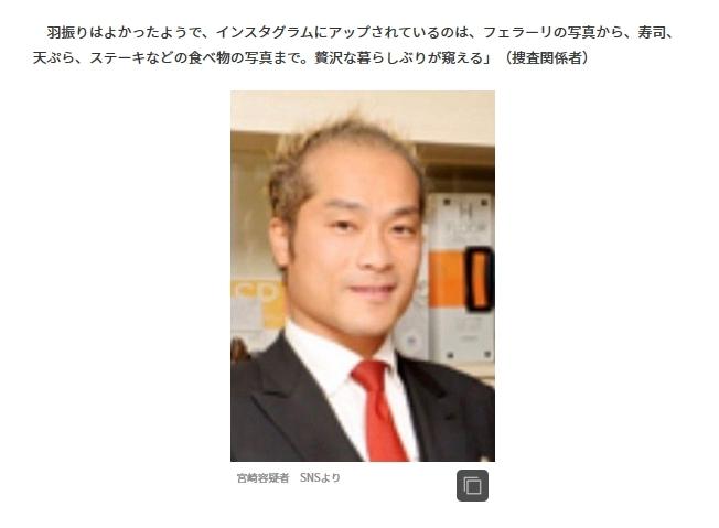 宮崎 文夫 会社