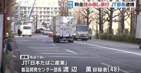 画像 : 日本たばこ産業(JT)の...